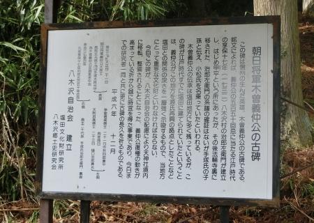 17八木沢神社 木曽義仲の古碑・碑文