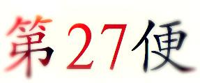 un27cptnumber.jpg