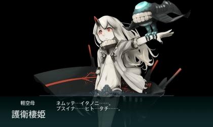 艦これ 2017年春イベント E-3 後半 護衛棲姫