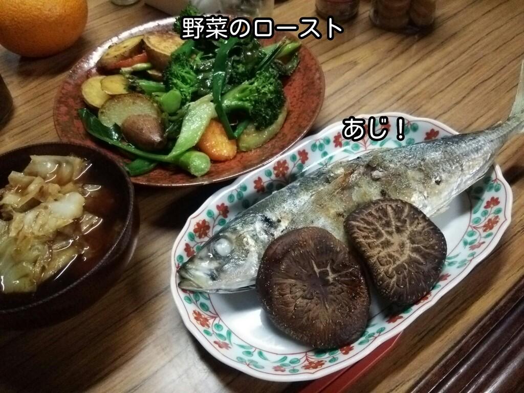 野菜のロースト