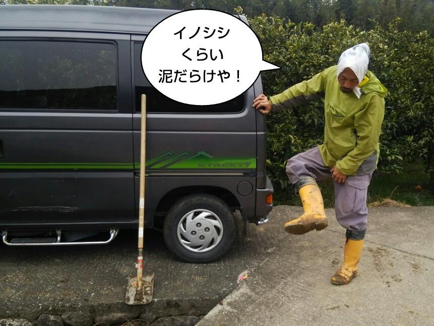 イノシシくらい泥だらけや!