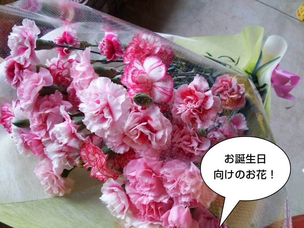 お誕生日向けのお花!