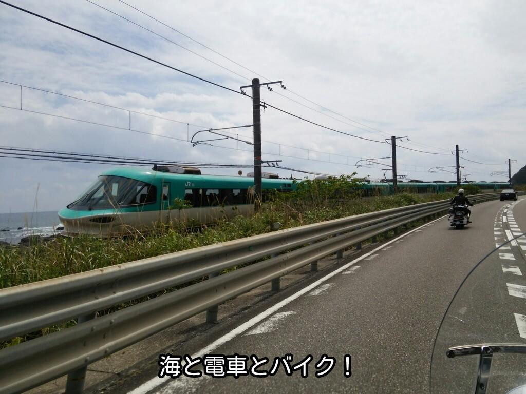 海と電車とバイク!