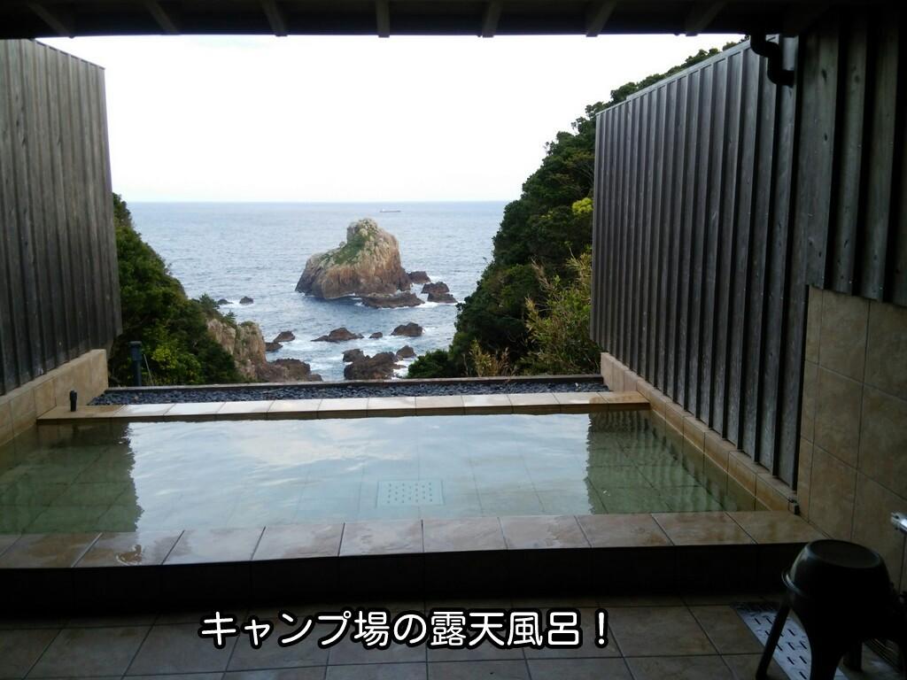 キャンプ場の露天風呂