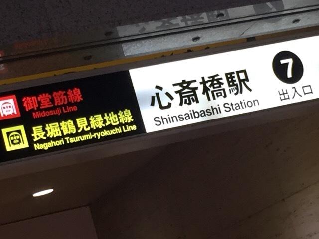 shinsaibashi0415.jpg
