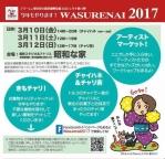 WASURENAI2017