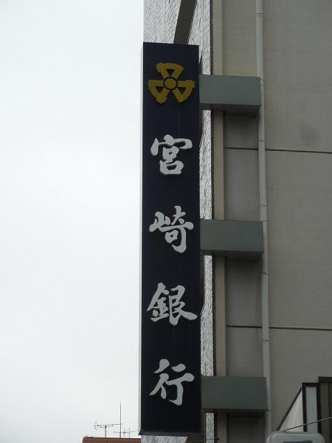 宮崎銀行のロゴとマーク