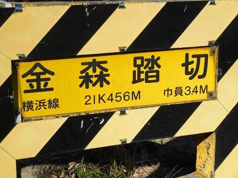 横浜線の金森踏切@町田市b