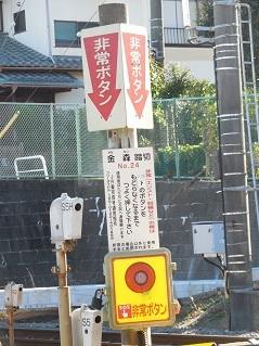 横浜線の金森踏切@町田市c