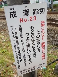 横浜線の成瀬踏切@町田市c