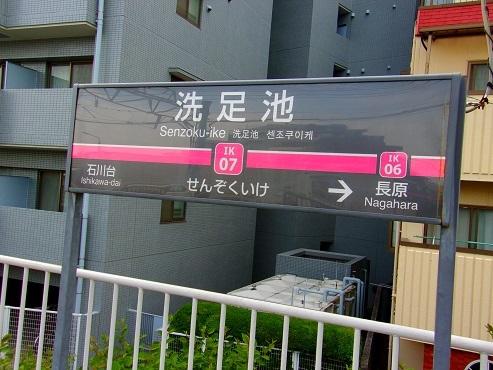 東急池上線の洗足池駅@東京都大田区b