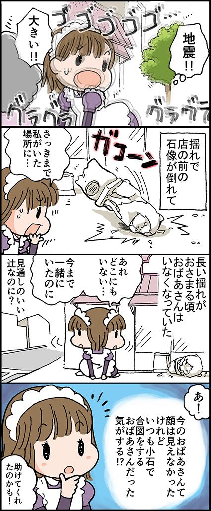 地震おばあさん2