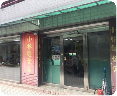 小林麺食店外観
