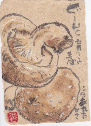 椎茸 (2)