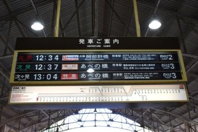 吉野駅発車標はパタパタ式