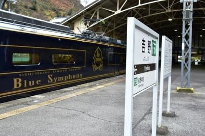 吉野駅名標