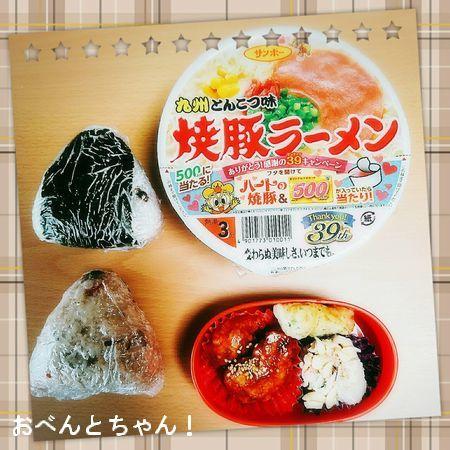 ★3月20日(月)カップ麺とおにぎり弁当