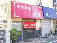 水蓮板橋中華03