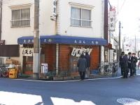 天鈴天丼板橋170311_05