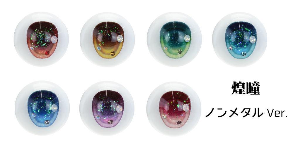 煌瞳ノンメタルVer