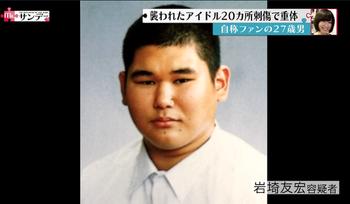 【事件】一審判決軽くね?…消せない恐怖。冨田さんが身を守る方法ってあるの?