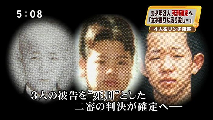 【胸糞事件】「大阪・愛知・岐阜連続リンチ殺人事件」、元少年の3人の死刑囚が再審請求!いいかげんにしろ!