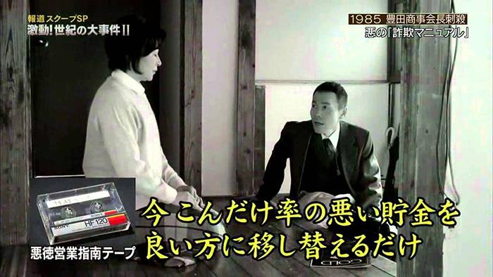 戦後最大の詐欺事件、豊田商事事件!永野会長刺殺はテレビの前で行われた!1985年