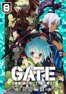 gate08.jpg