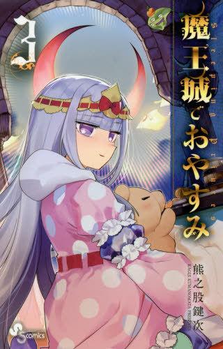 oyasumi3.jpg