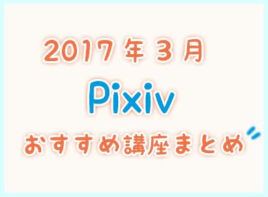 201703Pixiv.jpg