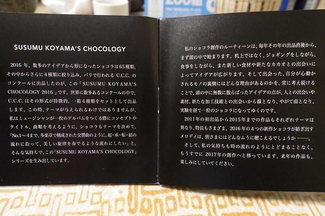 1 es koyama (2)