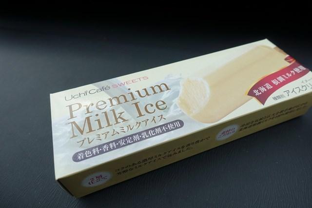 2 プレミアムミルクアイス&カッサーサ (2)