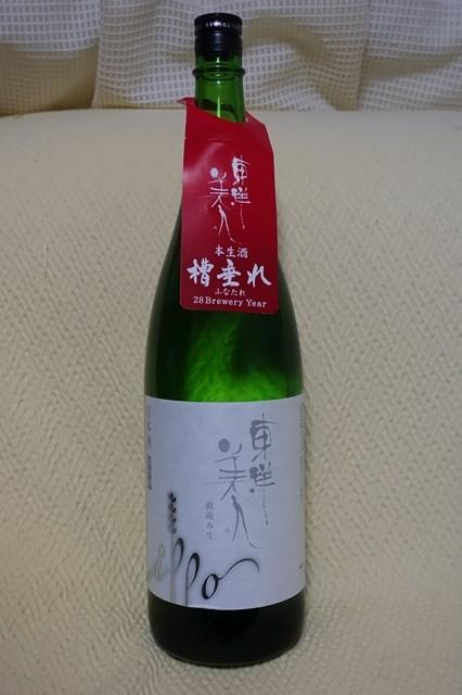 鳳凰美田 純米直汲み本生酒 槽垂れ (1)