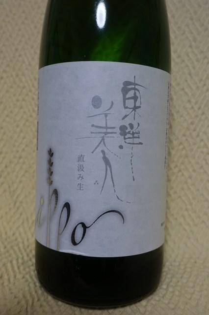 鳳凰美田 純米直汲み本生酒 槽垂れ (2)