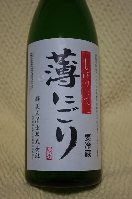 都美人 純米薄にごり (2)