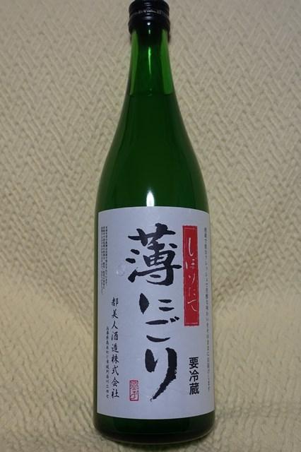 都美人 純米薄にごり (1)
