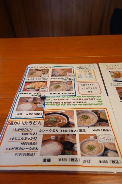 s-20170407 麦きり トクオカ (6)