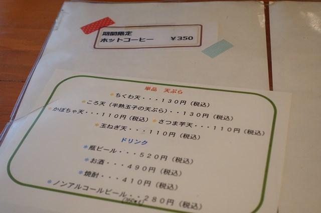 s-20170407 麦きり トクオカ (8)