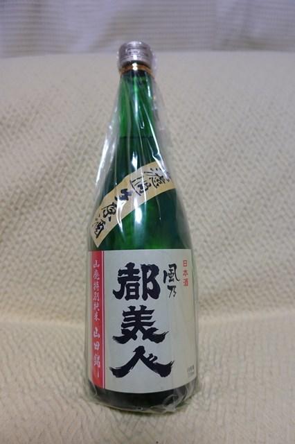 3 都美人 山廃特別純米山田錦 (1)