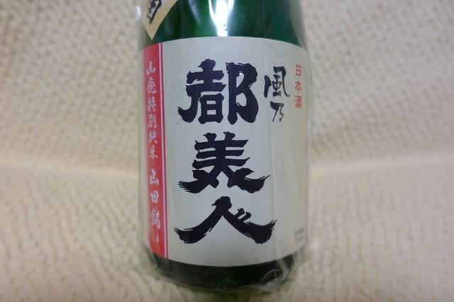 3 都美人 山廃特別純米山田錦 (2)