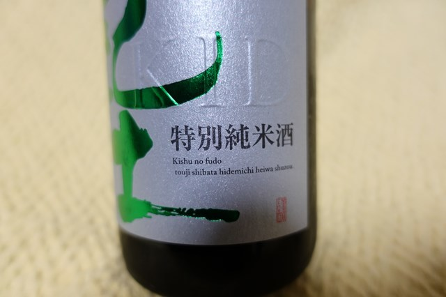4 紀土 特別純米 カラクチキッド (3)
