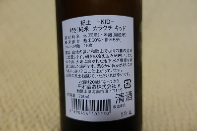 4 紀土 特別純米 カラクチキッド (5)
