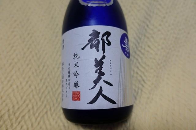 5 都美人純米吟醸無濾過生原酒 碧乃都美人 (2)