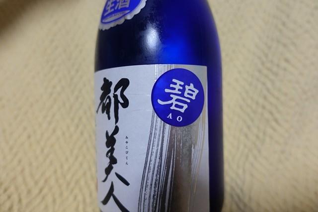 5 都美人純米吟醸無濾過生原酒 碧乃都美人 (3)