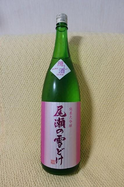 1 尾瀬の雪どけ 純米大吟醸 生詰 (1)