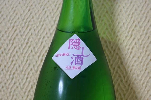 1 尾瀬の雪どけ 純米大吟醸 生詰 (3)