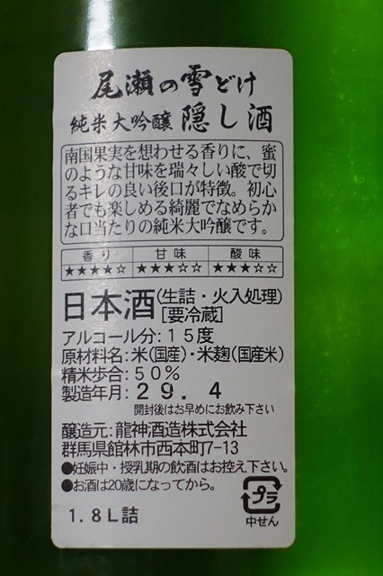 1 尾瀬の雪どけ 純米大吟醸 生詰 (5)