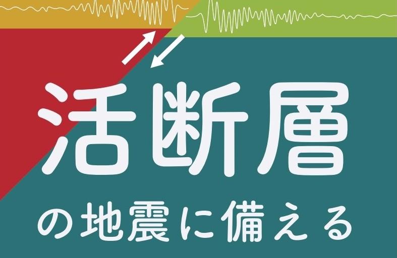 【地震】大地震の可能性がある「16の活断層」を新たに追加…福岡にある「福智山断層帯」山梨から静岡の「身延断層」など