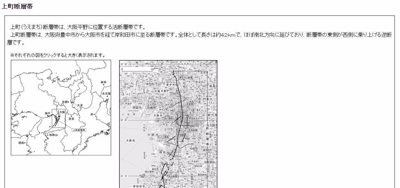 【国想定】大阪にある「上町断層帯」に警戒が必要…断層帯が大阪平野を縦断、もし発生すれば阪神大震災超える揺れに
