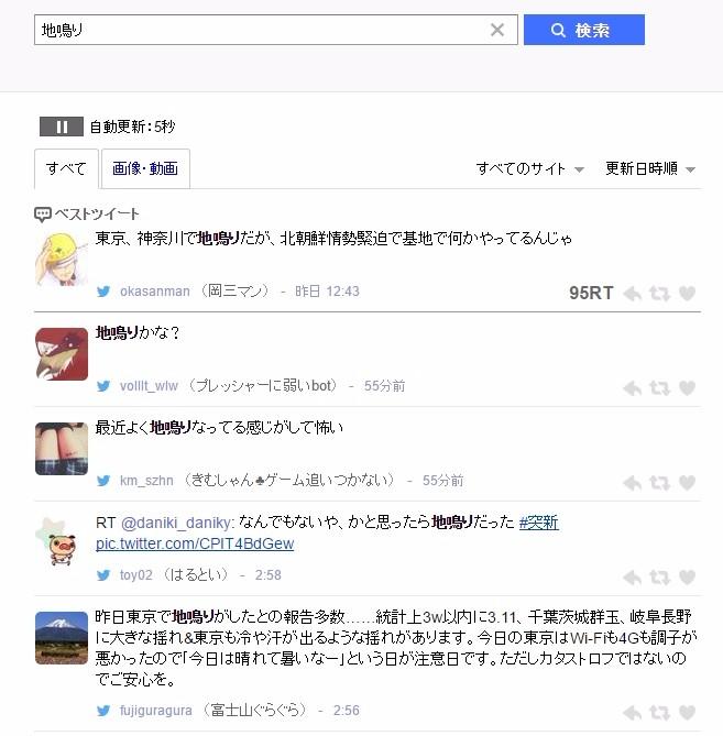 【関東】大地震の前触れ?東京や神奈川で「地鳴り」が凄いと話題になってるが、お前たちは聞いたか?